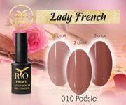Rio Profi Гель-лак серияLady French №10 Poésie, 7 мл