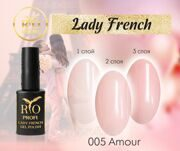 Rio Profi Гель-лак Lady French №5 Amour, 7 мл